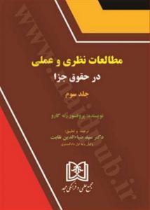 مطالعات نظری و عملی در حقوق جزا جلد 2 نویسنده رنه گارو مترجم ضیاء الدین نقابت